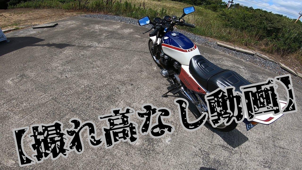 【モトブログ】サンパチとペケジェーが乗れないからCBX400Fに乗ってお買い物!