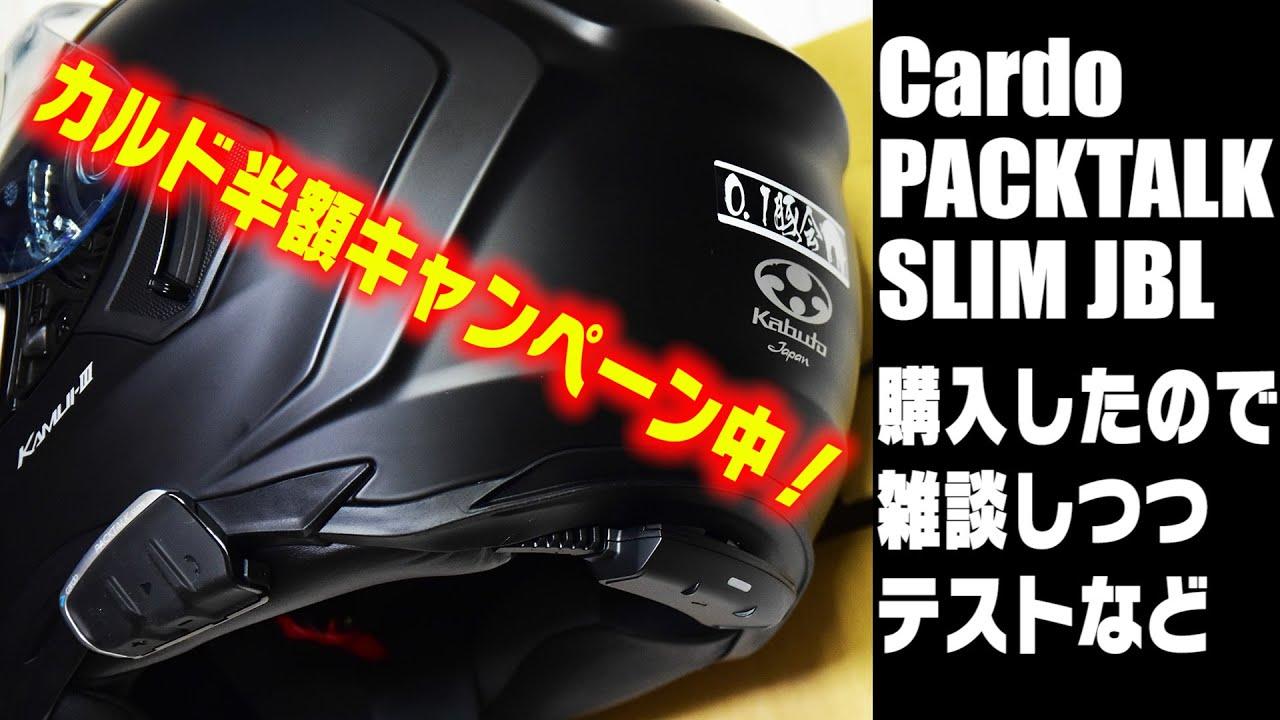 [モトブログ] インカム Cardo PACKTALK SLIM JBL を買ったので雑談しながらテストなど [Motovlog] Z900RS GOPRO HERO8 Kabuto Kamui3
