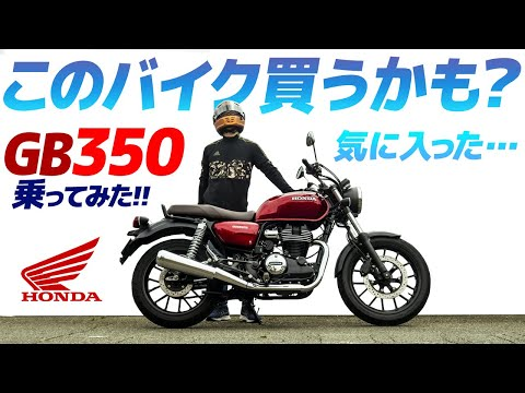 ヤバい!買うかも?ホンダGB350乗ってみた!【モトブログ】田舎道ツーリング  HONDA GB350 MOTORCYCLE REVIEW in JAPAN