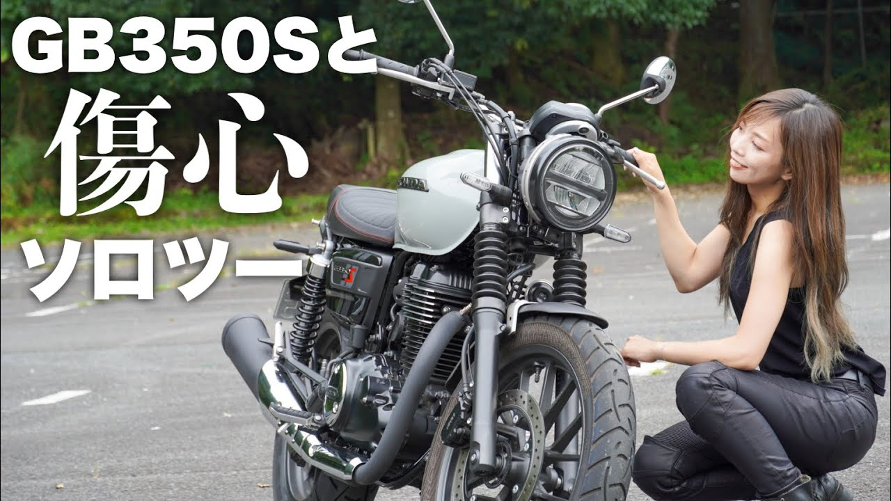 【傷心】GB350Sに癒されたい道志ソロツーリング* Honda GB350S【モトブログ】