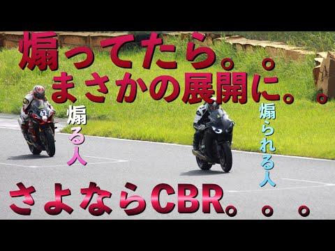 【GSXR1000R】さよならCBR1000RR【袖ヶ浦フォレストレースウェイ】【サーキット】【SC59】【モトブログ】
