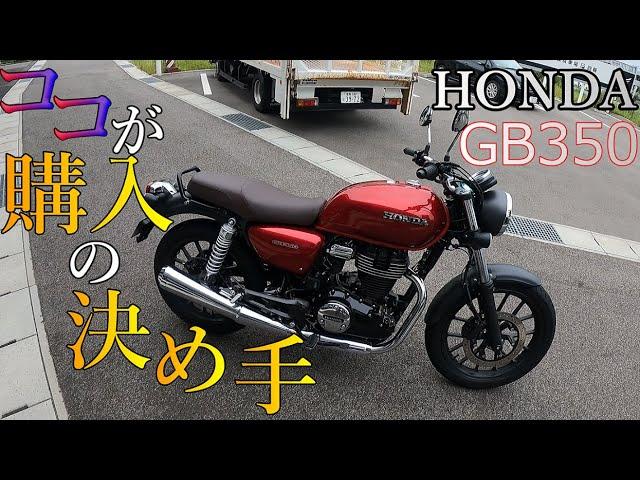 HONDA GB350試乗インプレ!迷ってる方特に見て下さい!【モトブログ】 #5