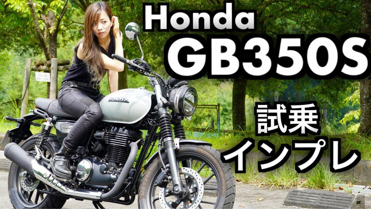 バイク女子目線!Honda GB350S 試乗・インプレッション!〜 GB350との比較あり〜【モトブログ】