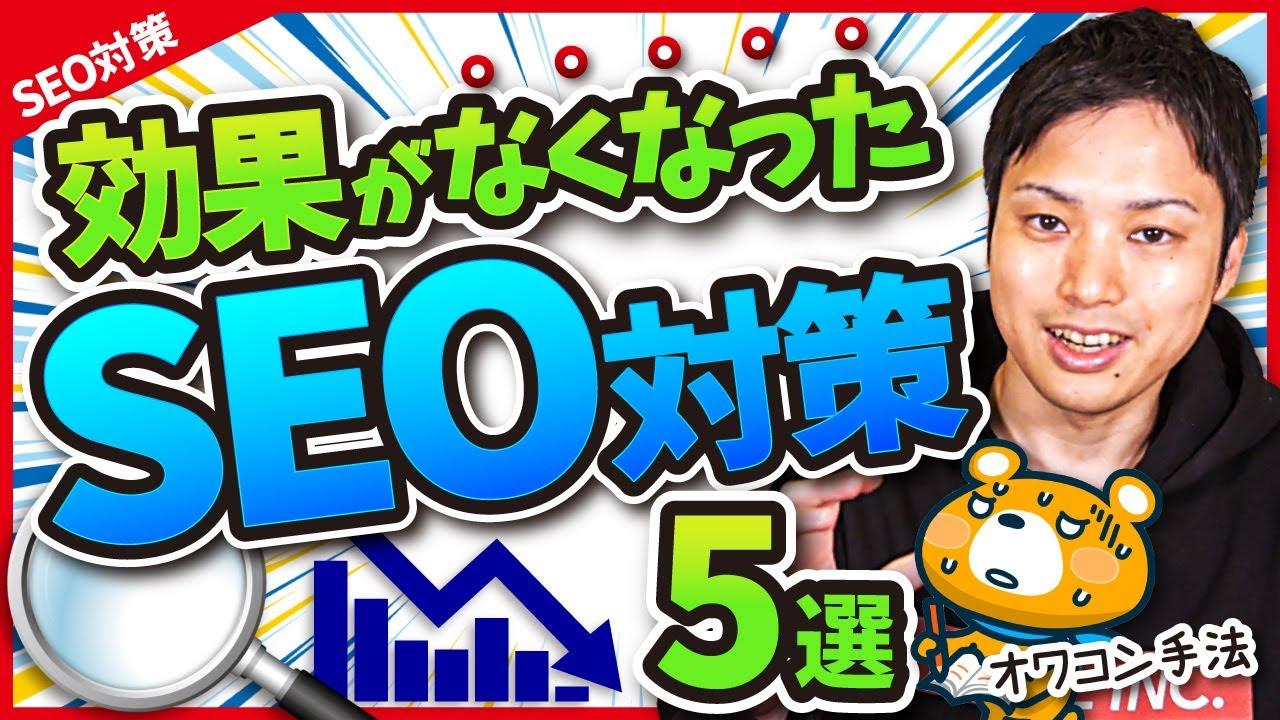 効果がなくなったブログのSEO対策5選【今すぐやめよう!】