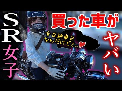 【バイク女子】SR400カスタムに乗る女子ライダーは納車される車まで空冷キャブ車だった件【モトブログ】