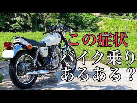 【SR400】バイク乗りは経験ある⁇【モトブログ】FI カスタム