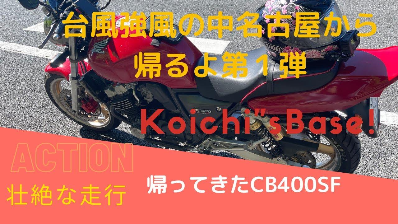 【モトブログ】Vlogバイク野郎❗️CB400SFを名古屋まで引き取りに✋台風3個来てる中壮絶な走行😂第1弾です✋#CB400SF#台風#バイク野郎