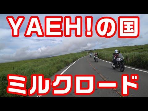 YAEH!の国・ミルクロード【NC750XモトブログCC110】熊本・阿蘇