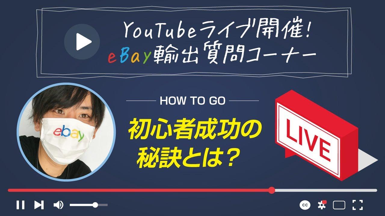 YouTubeライブ開催!輸出せどり「eBay」の質問回答・初心者成功の秘訣などなど!