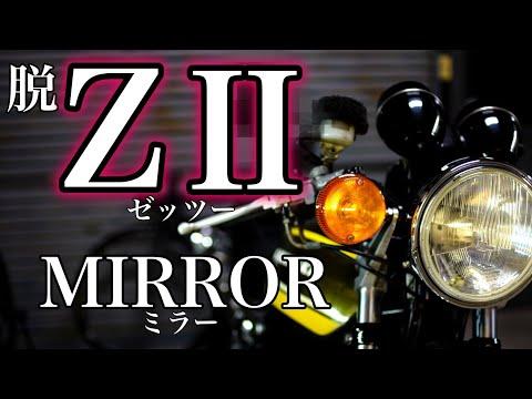 【モトブログ】脱ZⅡミラー【カワサキゼットワン】