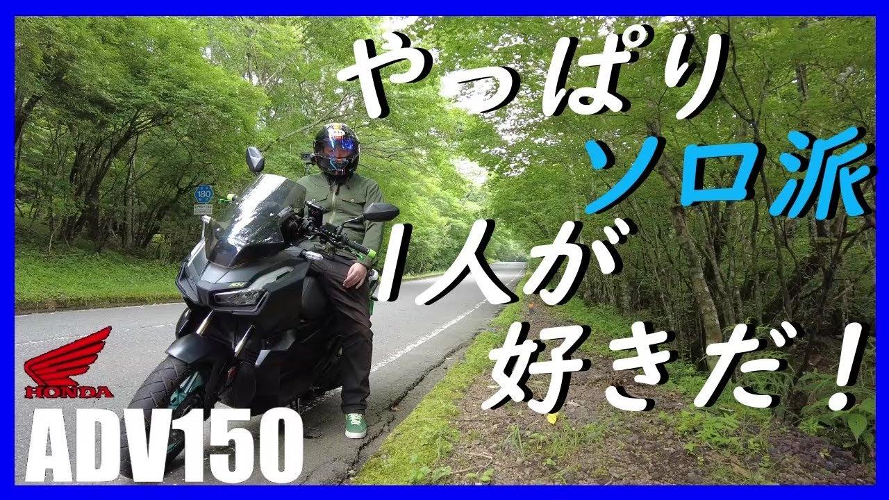 【adv150】「モトブログの始め方」バイク系ユーチューバーは《ソロ派か?グループ派か?》【モトブログ】