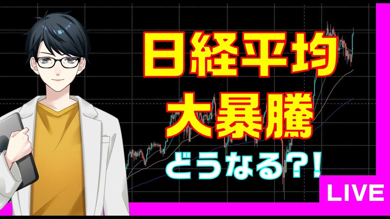 【投資・株・仮想通貨・副業etc】日経平均大暴騰中!ソフトバンクの動きもみる!【ライブ】