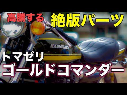【モトブログ】高騰する絶版パーツ トマゼリゴールドコマンダー【ゼットワン】