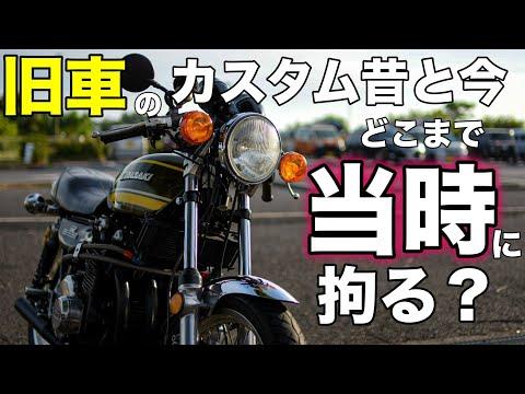 【モトブログ】旧車のカスタム昔と今 どこまで当時に拘る?【ゼットワン】