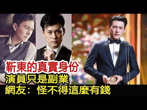 靳東的真實身份,演員只是副業,網友:怪不得這麼有錢︱偽裝者︱靳東︱胡歌︱王凱#新視野傳媒