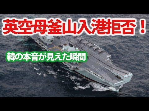 国連も認めたせどりの実態と韓国の信用のなさ!英空母クイーン・エリザベスは合同演習を実施?釜山への入港は取りやめた本音は・・・