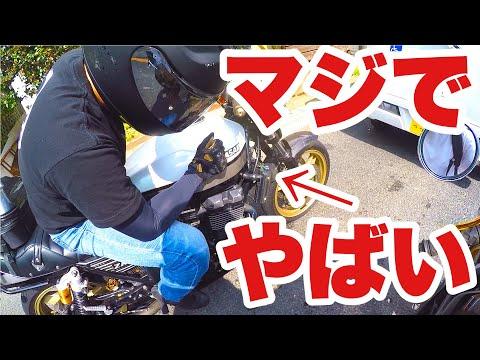 【絶望】ツーリング中に友達のバイク壊れたんだけど…【モトブログ】