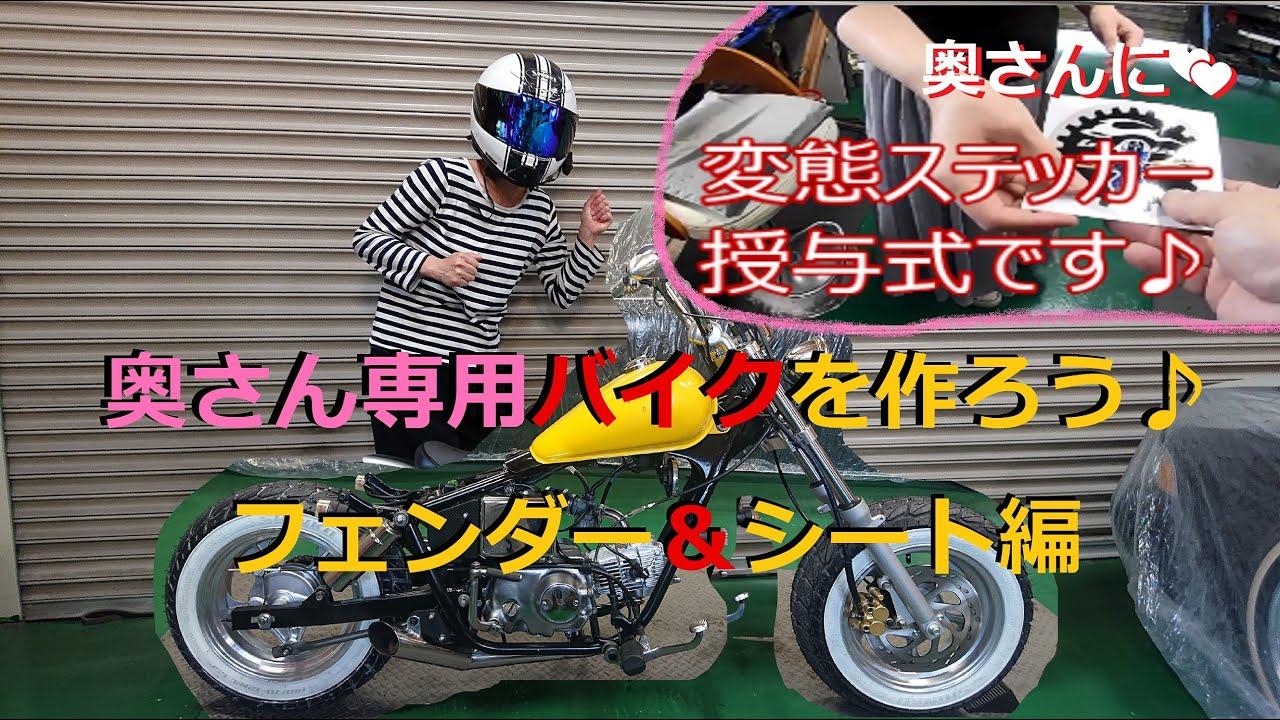 [モトブログ] 奥さん専用バイクを作ろう! フェンダー&シート編