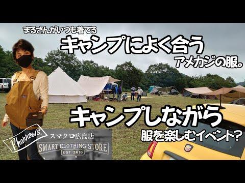 【モトブログ】キャンプに行こうと思ったら雨でデイキャンプに?いえいえ、イベントを開催してたんです。アメカジの可愛い服がいっぱいのキャンプ服!【スマクロ】【キャンプ飯】