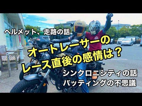 【モトブログ】「オートレーサーのレース直後の感情は?ヘルメット、走路の話。シンクロニシティの話。バッティングの不思議」【しずさんの野球の神様ありがとう】