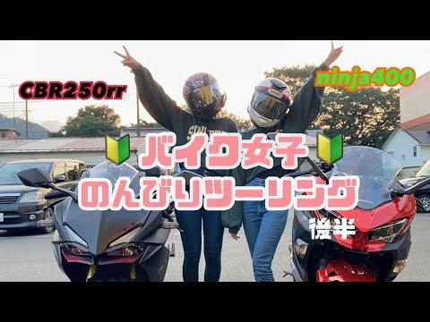 【モトブログ】バイク大好き女子がバイク愛を語るゆるゆるモトブログ【バイク女子】