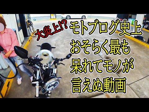 【炎上覚悟】バイク女子絶句!バイク乗るのやめてしまえ!!