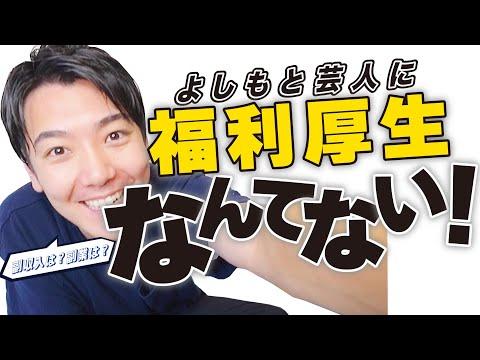 【給料】吉本の福利厚生、副業について