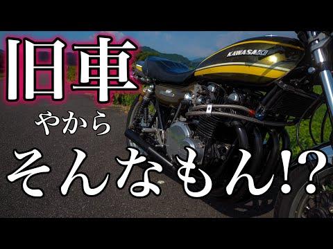 【モトブログ】旧車やからそんなもん!?【ゼットワン】