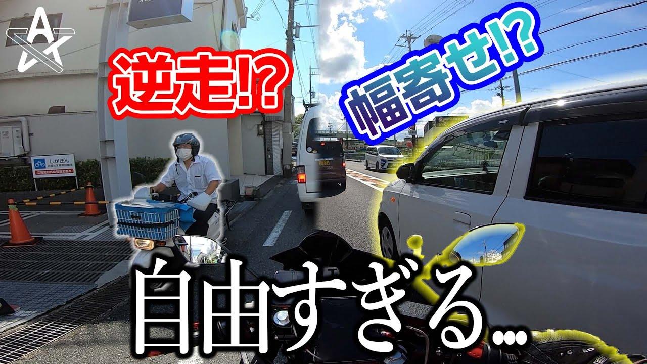 自由な運転が多すぎる地元紹介...【モトブログ】
