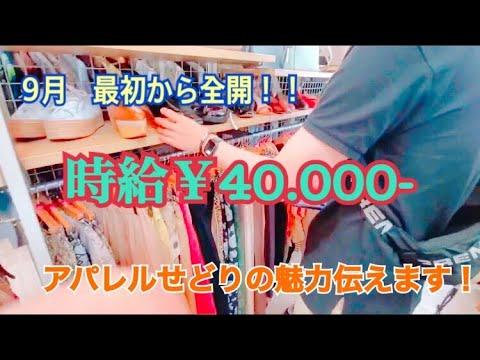 副業で時給4万円!?アパレルせどりは魅力が詰まっている