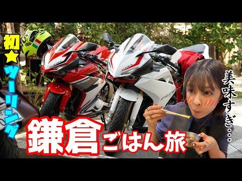 【モトブログ】ツーリング先で食べたご飯が美味しすぎて顔面崩壊するバイク女子