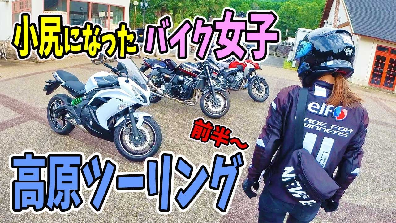 バイク女子と行く!歌う高原ツーリングでも喧嘩(;´Д`)
