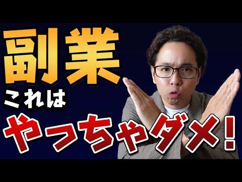"""【警告】副業で月5万円稼ぎたいなら""""やってはいけない""""5つのこと"""