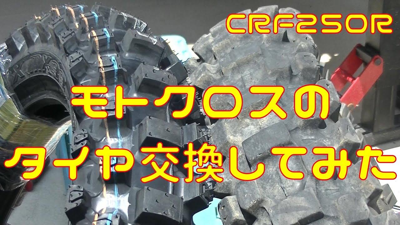 【CRF250R】モトクロスのタイヤ交換難しすぎて泣いた【モトブログ】