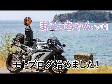 【初投稿】バイク女子 モトブログ始めます!!【zx10r】